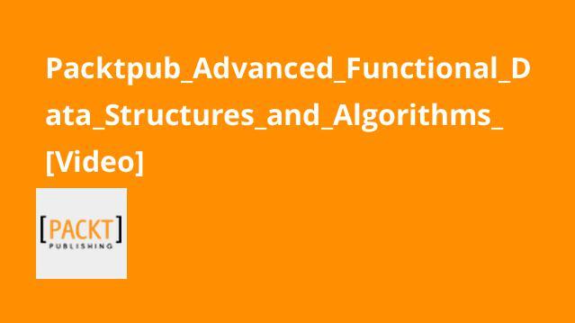 آموزش پیشرفته الگوریتم ها و ساختار های داده تابعی